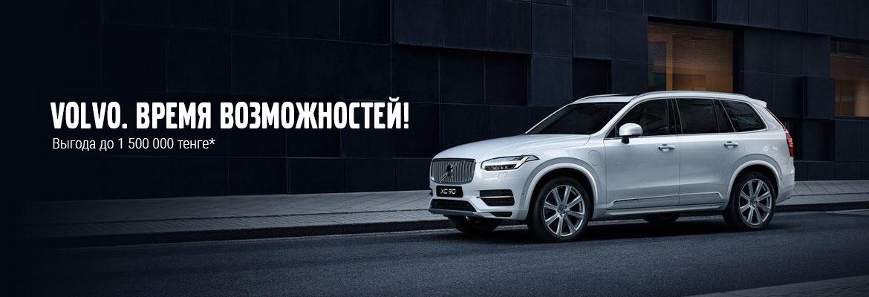 Volvo. Время возможностей