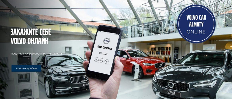 Заказ Volvo