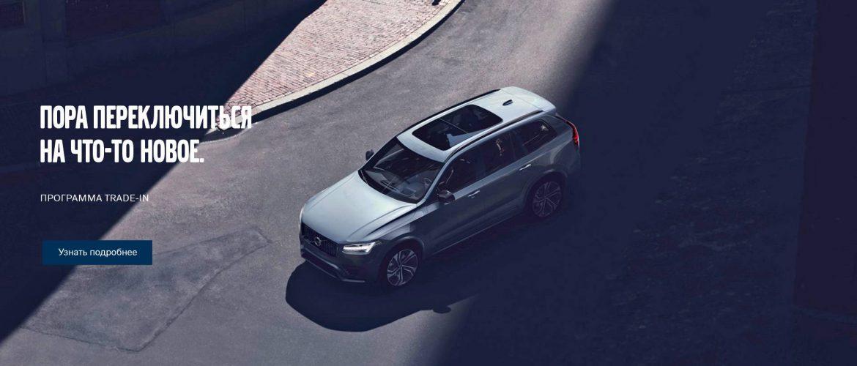 Особые выгоды при обмене вашего автомобиля на новый Volvo